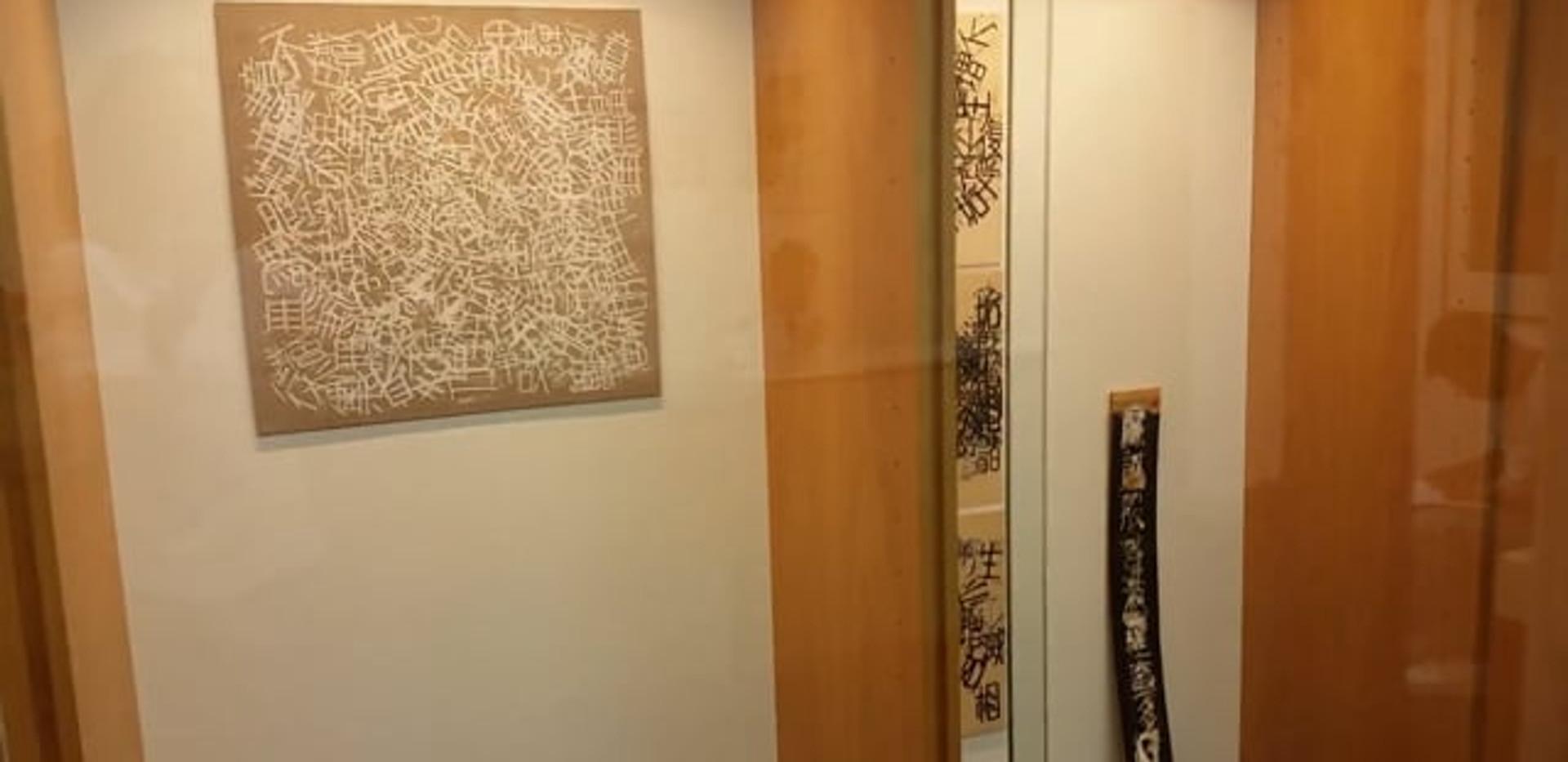 Hanshoshingyo exhibition (2019) in situ
