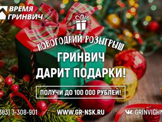 Гринвич дарит подарки
