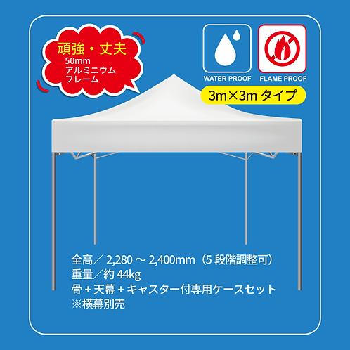 3×3mワンタッチテント