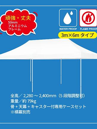 3×6mワンタッチテント