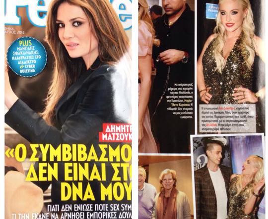 People Magazine Greece -Tess Spentzos