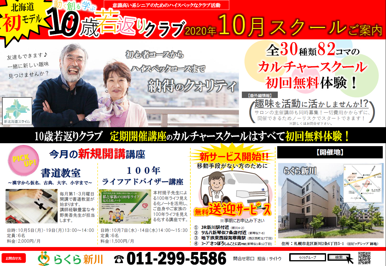 新川サロン202010表.png