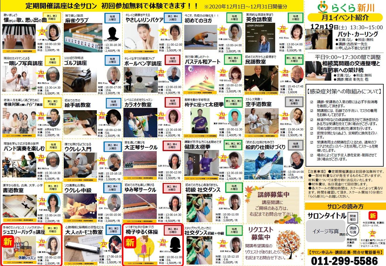 新川サロン202012裏.jpg