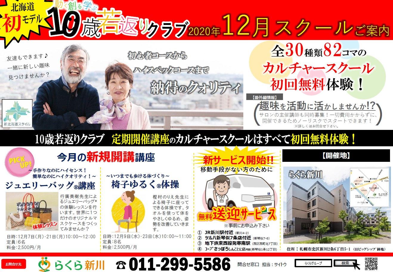 新川サロン202012表.jpg