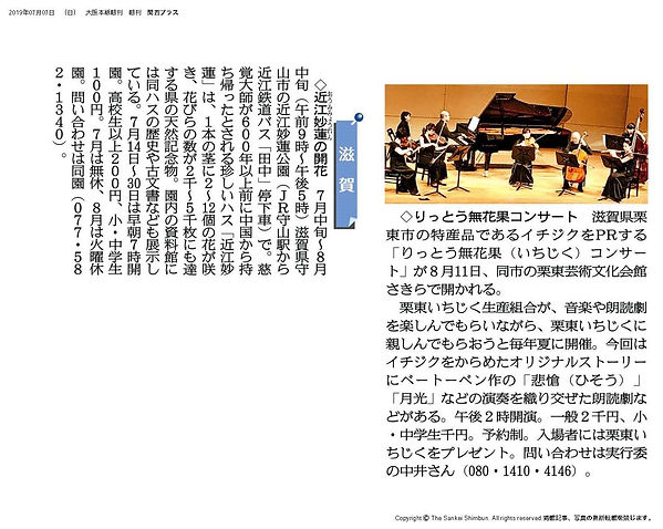 無花果コンサート記事 (1).jpg