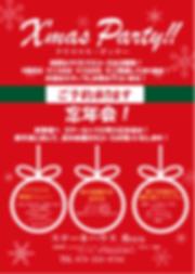 忘年会 クリスマス お知らせ.19.png