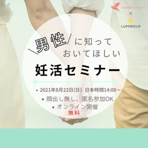 <開催レポート>男性向け妊活セミナー!が無事に終了しました(JP)