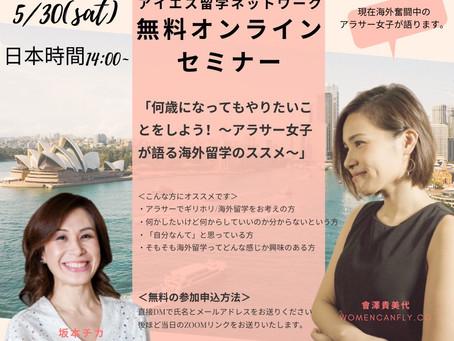 <イベント案内>5/30(土) オンライン無料セミナー【無事終了いたしました】