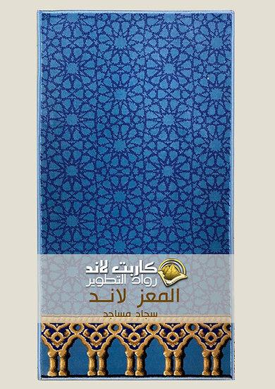 Al-Moez- Mosque carpets