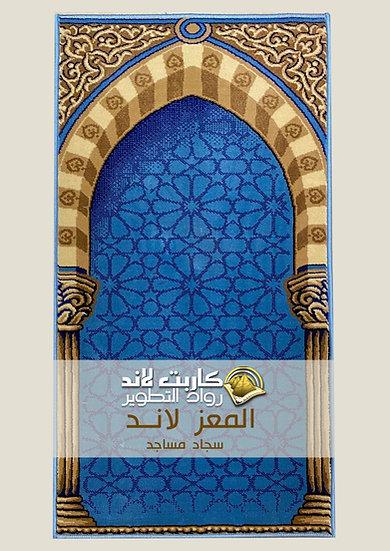 المعز- سجاد مساجد