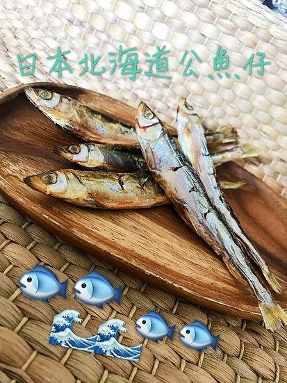 自家製寵物食品 - 日本北海道公魚仔