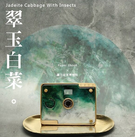 National Palace Museum - Jadeite Cabbage With Insects Camera