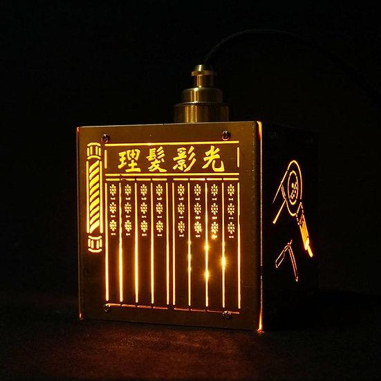 上海理髮店 Old Shanghai Barbershop (copper)