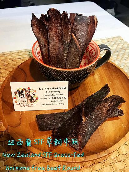 自家製寵物食品 - 紐西蘭 SFF 無激素草飼牛冧