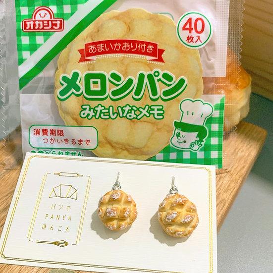 日式蜜瓜包耳環