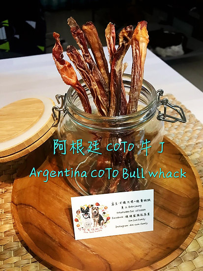 自家製寵物食品 - 阿根廷 COTO牛 J (幼條)
