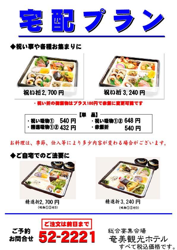 宅配プラン表-01.jpg