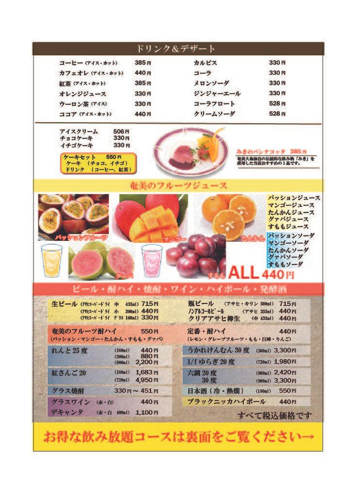 鯨石単品ドリンク-01.jpg