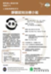 MBCT Group_Poster_Mar2019.jpg
