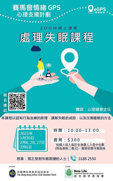 eGPS Poster_CBTi group_Jan 2021.JPG