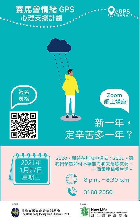 eGPS webinar BA poster.png