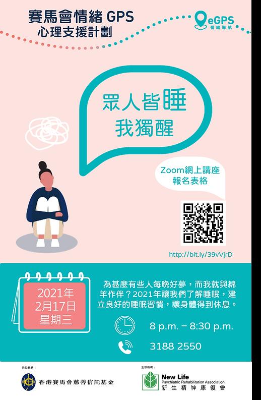 eGPS webinar poster (Feb CBTi).png