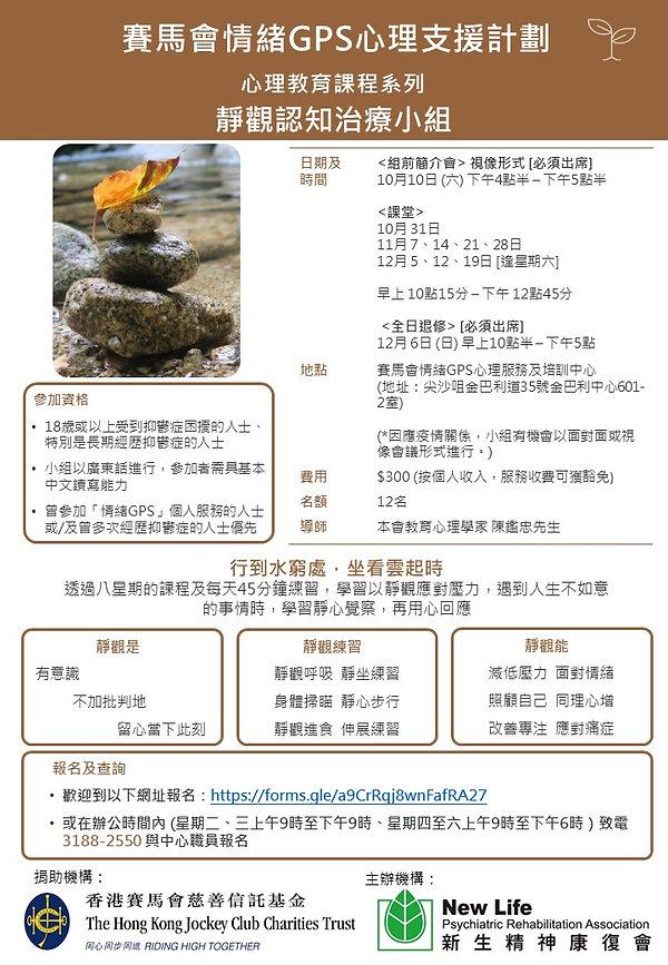 MBCT poster Oct 2020.jpg