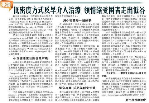 Sing Tao Daily_Print_20200228.jpg