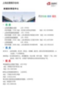 国家馆-新国际-世博馆-周边-4.jpg