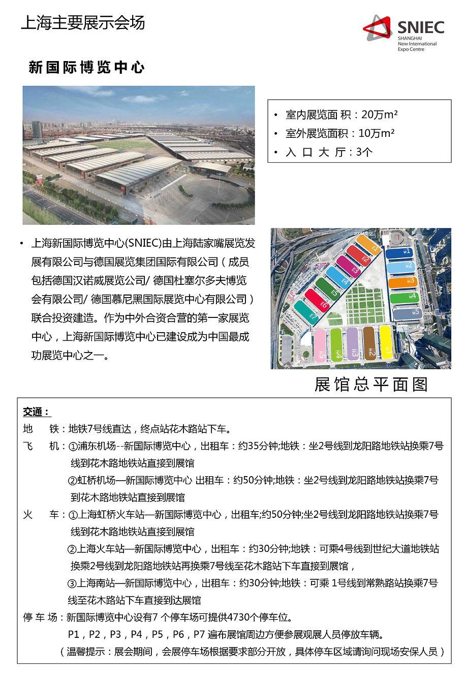 国家馆-新国际-世博馆-周边-3.jpg