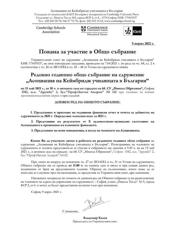 Pokana_OS_Sofia_15-05-2021.jpg