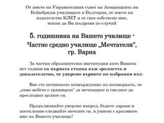 """Честита 5. годишнина на Частно средно училище """"Мечтатели"""" гр. Варна"""