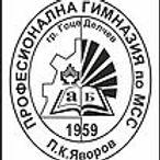 ПГ МСС П.Яворов - Гоце Делчев.jpg