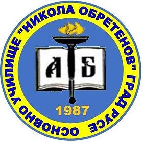 "ОУ ""Никола Обретенов"""