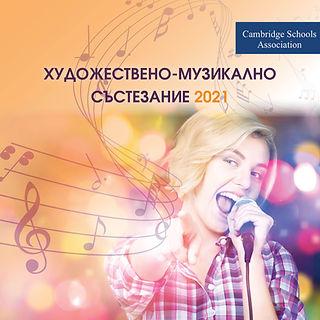 Baner_music_2021.jpg