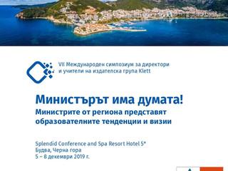 VII Международен симпозиум за директори и учители