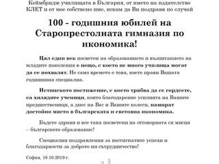Честит 100 - годишен юбилей на Старопрестолната гимназия по икономика гр. Велико Търново