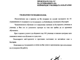 Поздравителен адрес от г-жа Йорданка Фандъкова