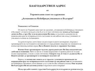 """Благодарствен адрес към 119 СУ """"АКАД. МИХАИЛ АРНАУДОВ"""", СОФИЯ"""