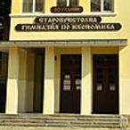 Старопрестолна гимназия по икономика - В