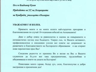 """Поздравителни адреси от 107 ОУ """"Хан Крум"""", гр. София"""