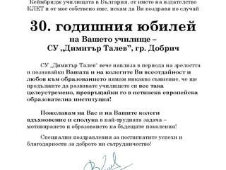 """Честит 30. годишния юбилей на СУ """"Димитър Талев"""", гр. Добрич"""