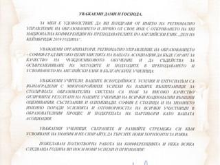 Поздравителен адрес от РУО - София-град