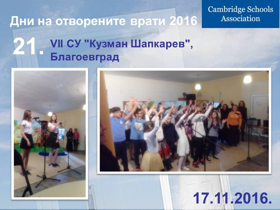"""VII СУ """"Кузман Шапкарев"""",Благоевград"""