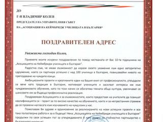 Поздравителни адреси от РУО София - регион