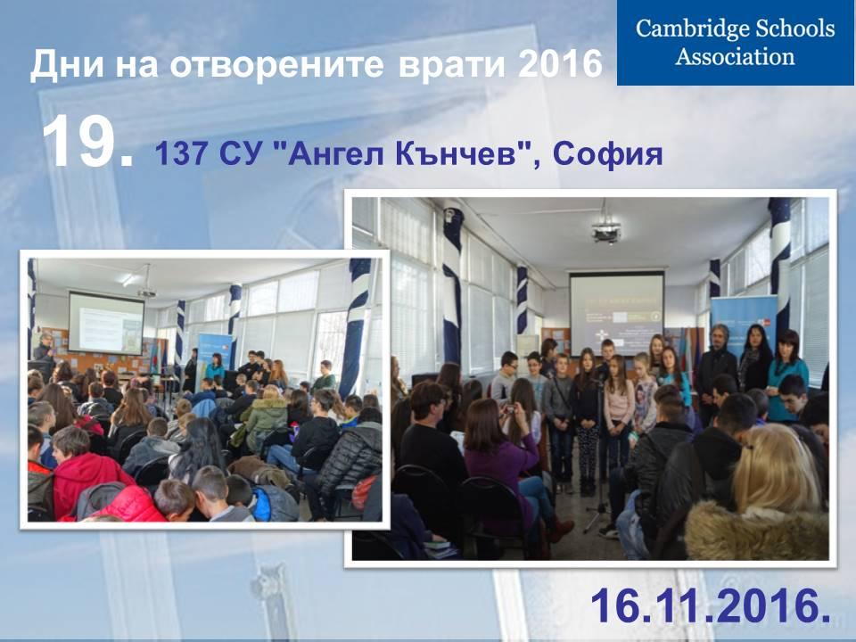 """137 СУ """"Ангел Кънчев"""", София"""