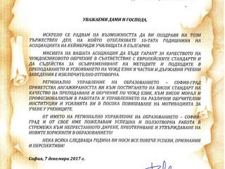 Поздравителен адрес от РУО София - град