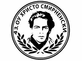 """43 ОУ """"Христо Смирненски"""""""