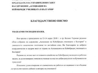 Писмо от г-жа Виолета Йосифова, директор на Старопрестолната професионална гимназия по икономика, Ве
