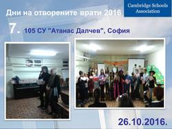 "105 СУ ""Атанас Далчев"", София"